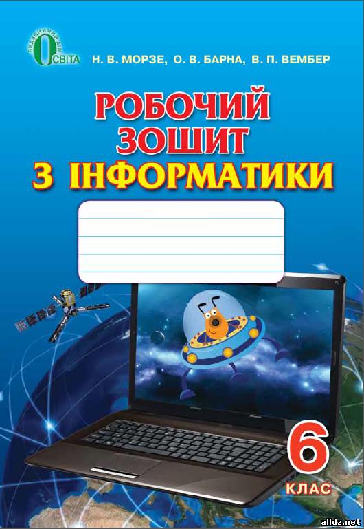 інформатики класу з гдз 6 з